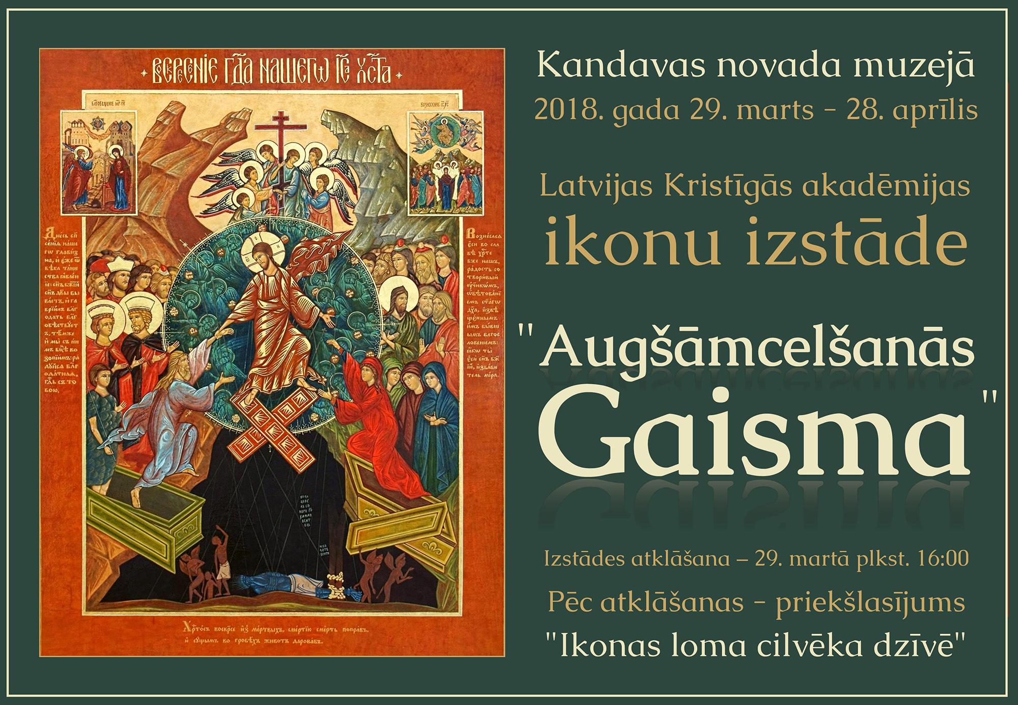 Kristīgās Akadēmijas ikonu izstāde Kandavas novada muzejā!